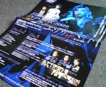 AQUA5コンサートDVD<br /> 発売予定